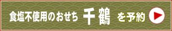 食塩不使用の和風おせち「千鶴(ちづる)」