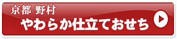 東急百貨店のおせち≪京都 野村≫やわらか仕立ておせち詳細
