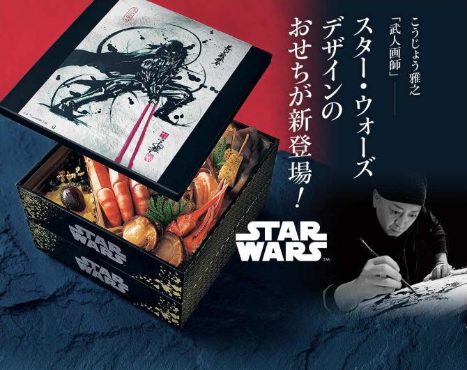 こうじょう雅之「武人画師」のデザインのスター・ウォーズおせちが新登場!